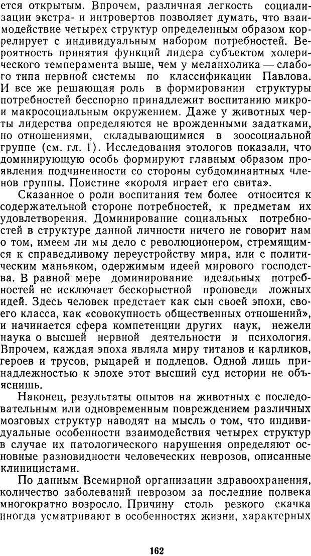 DJVU. Мотивированный мозг. Симонов П. В. Страница 163. Читать онлайн
