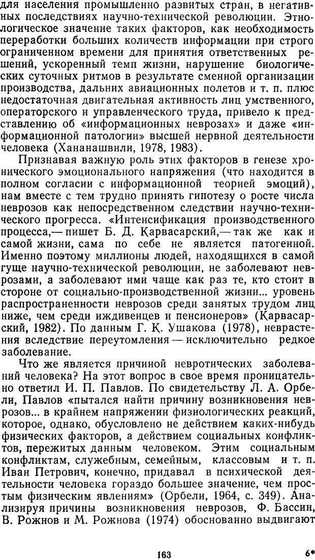 DJVU. Мотивированный мозг. Симонов П. В. Страница 164. Читать онлайн