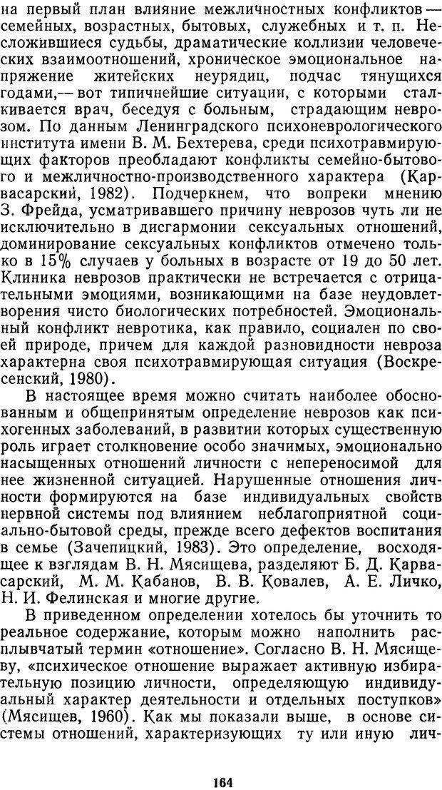 DJVU. Мотивированный мозг. Симонов П. В. Страница 165. Читать онлайн