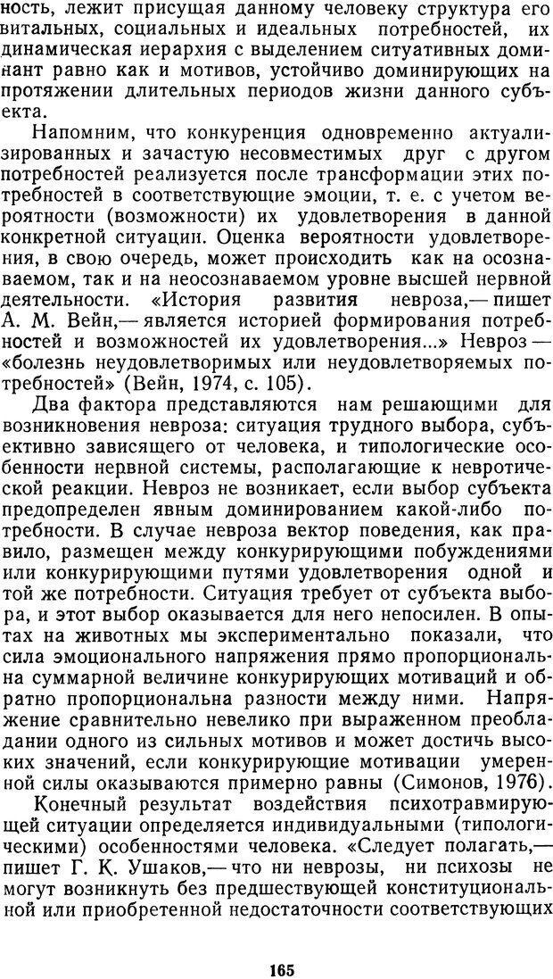 DJVU. Мотивированный мозг. Симонов П. В. Страница 166. Читать онлайн