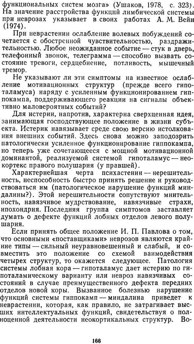 DJVU. Мотивированный мозг. Симонов П. В. Страница 167. Читать онлайн