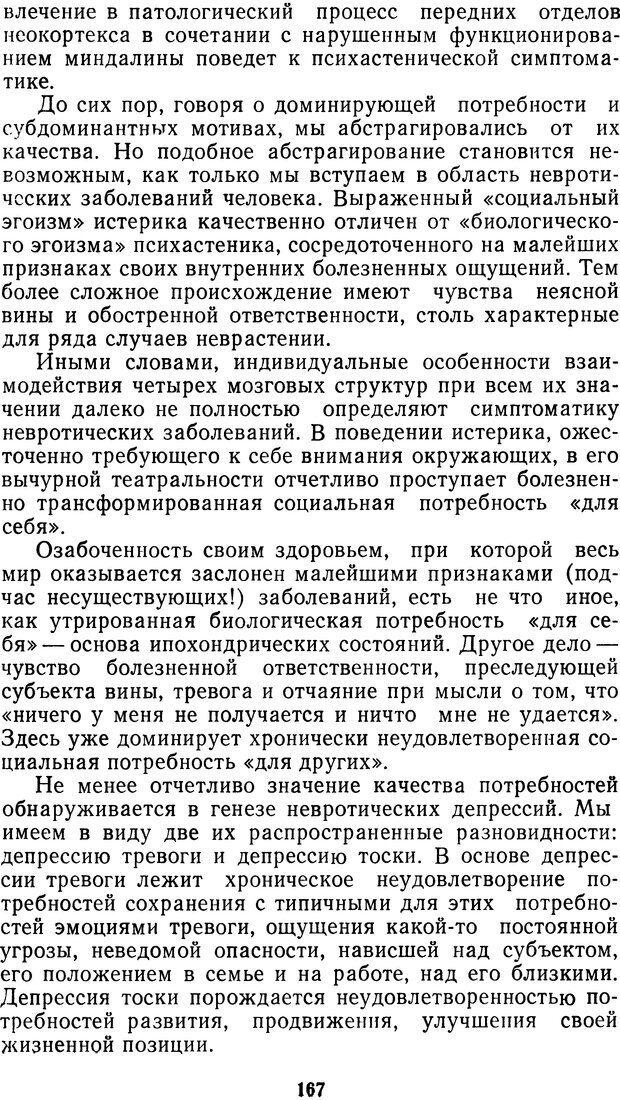 DJVU. Мотивированный мозг. Симонов П. В. Страница 168. Читать онлайн