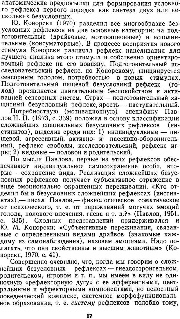 DJVU. Мотивированный мозг. Симонов П. В. Страница 17. Читать онлайн