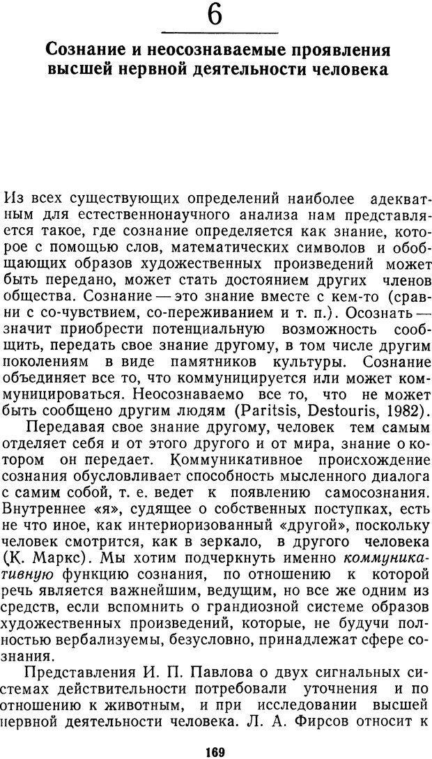 DJVU. Мотивированный мозг. Симонов П. В. Страница 170. Читать онлайн