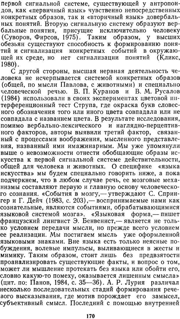 DJVU. Мотивированный мозг. Симонов П. В. Страница 171. Читать онлайн