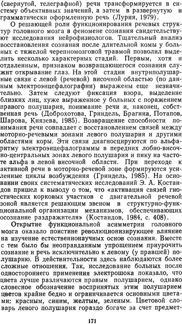 DJVU. Мотивированный мозг. Симонов П. В. Страница 172. Читать онлайн