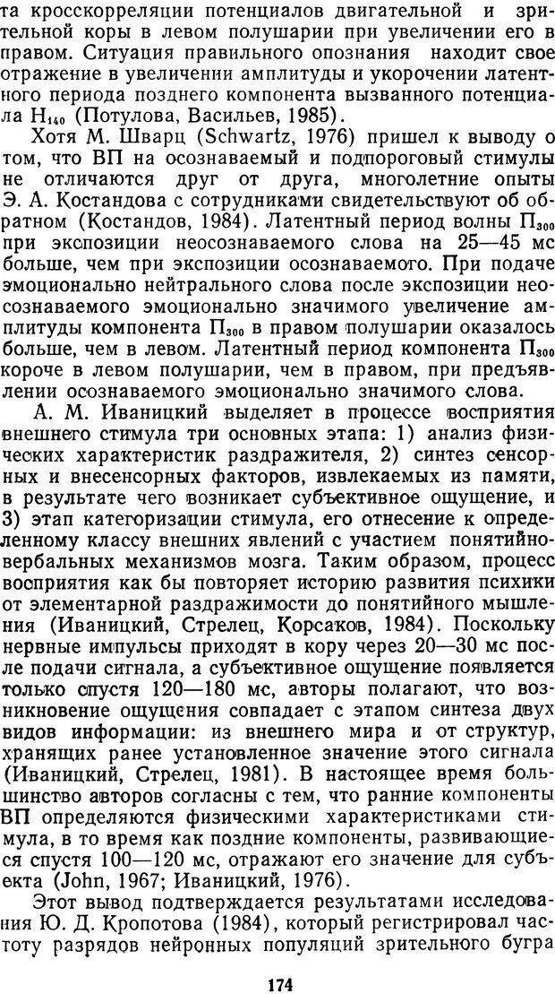 DJVU. Мотивированный мозг. Симонов П. В. Страница 175. Читать онлайн