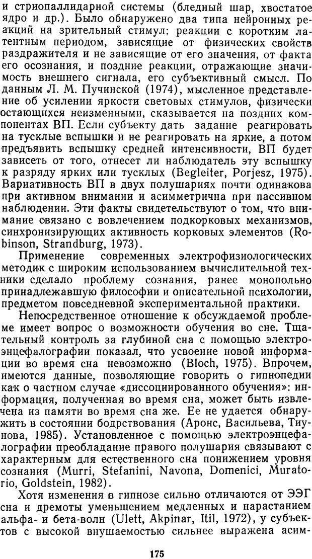 DJVU. Мотивированный мозг. Симонов П. В. Страница 176. Читать онлайн