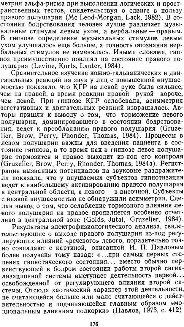 DJVU. Мотивированный мозг. Симонов П. В. Страница 177. Читать онлайн