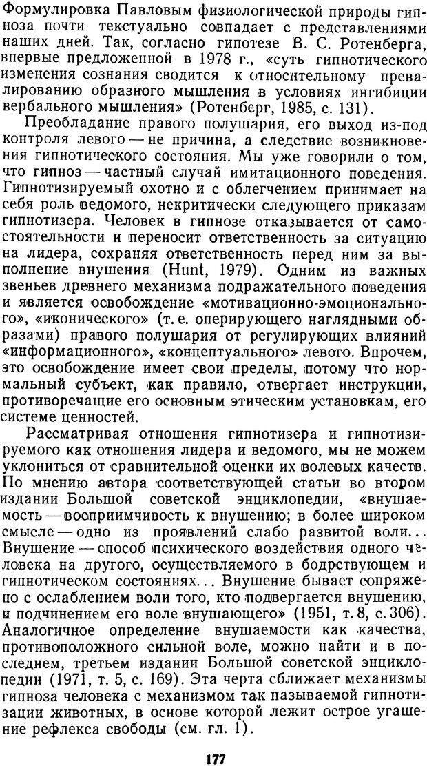DJVU. Мотивированный мозг. Симонов П. В. Страница 178. Читать онлайн