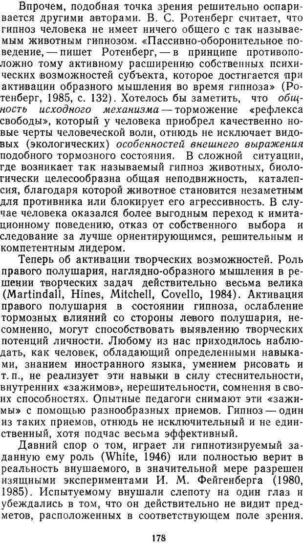 DJVU. Мотивированный мозг. Симонов П. В. Страница 179. Читать онлайн