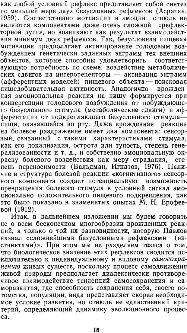 DJVU. Мотивированный мозг. Симонов П. В. Страница 18. Читать онлайн