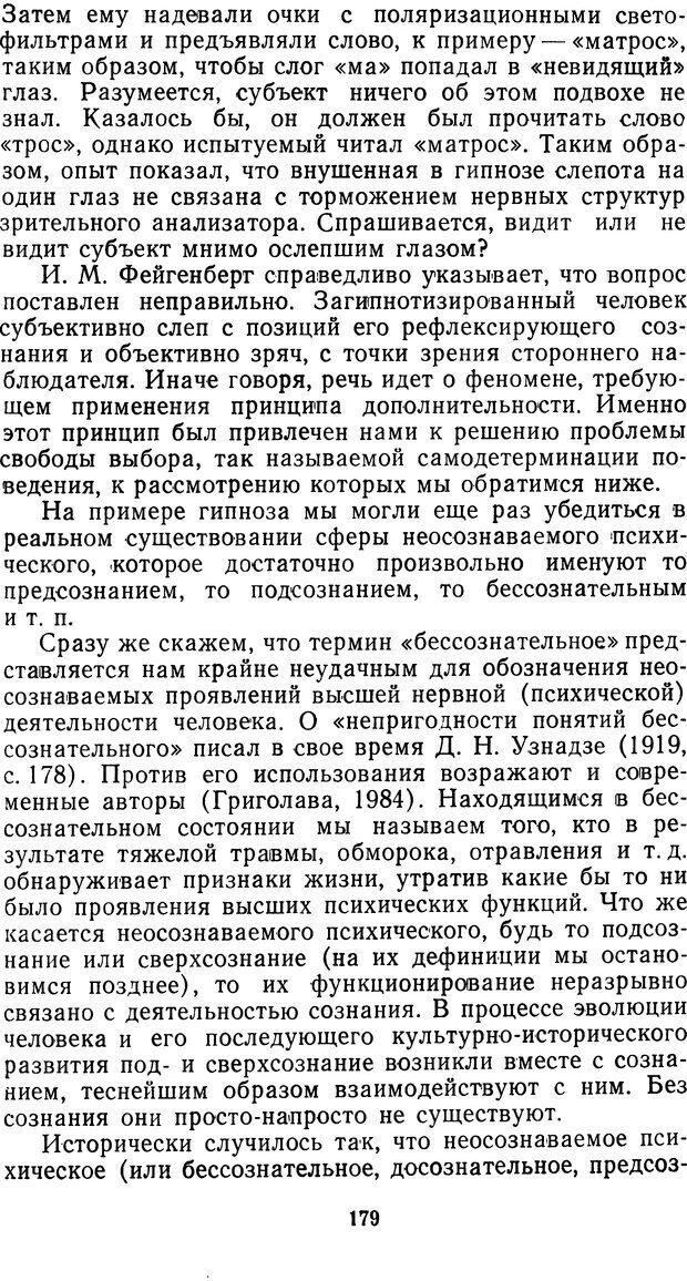 DJVU. Мотивированный мозг. Симонов П. В. Страница 180. Читать онлайн