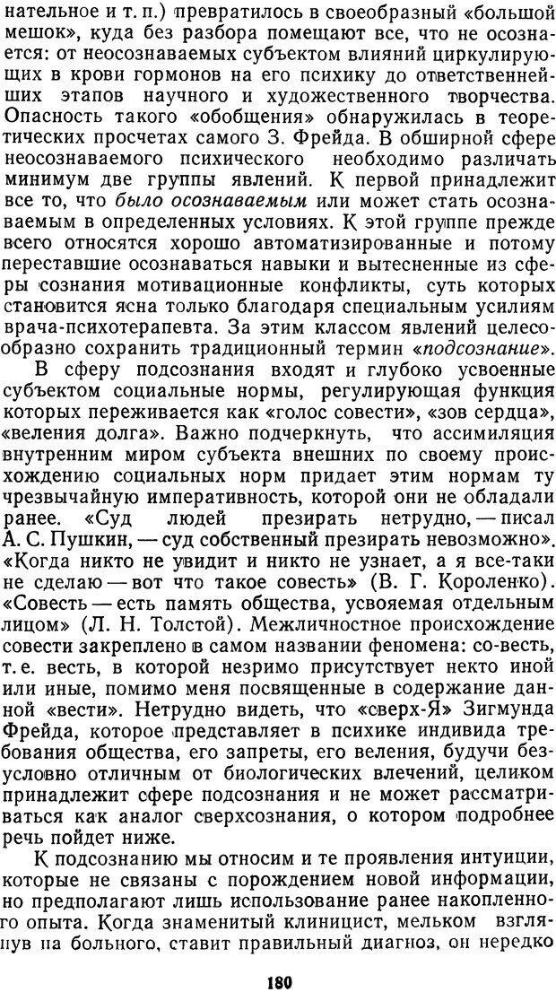 DJVU. Мотивированный мозг. Симонов П. В. Страница 181. Читать онлайн