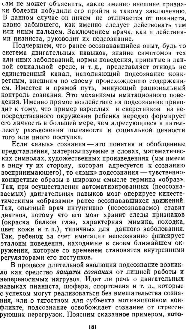 DJVU. Мотивированный мозг. Симонов П. В. Страница 182. Читать онлайн