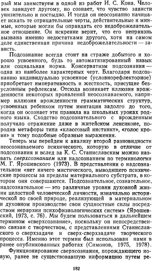 DJVU. Мотивированный мозг. Симонов П. В. Страница 183. Читать онлайн