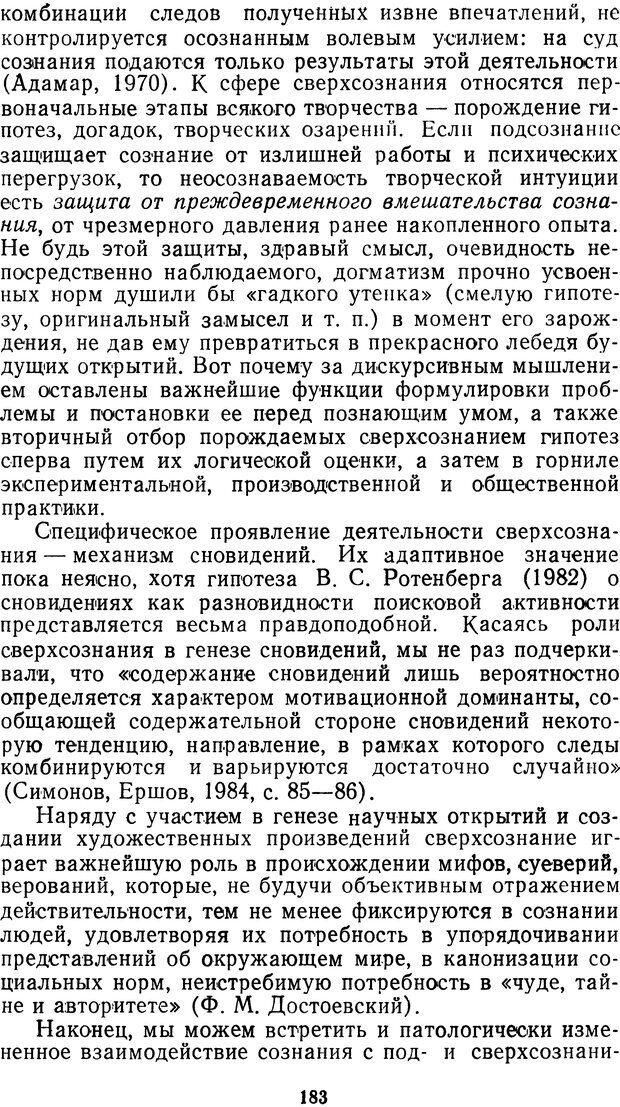 DJVU. Мотивированный мозг. Симонов П. В. Страница 184. Читать онлайн