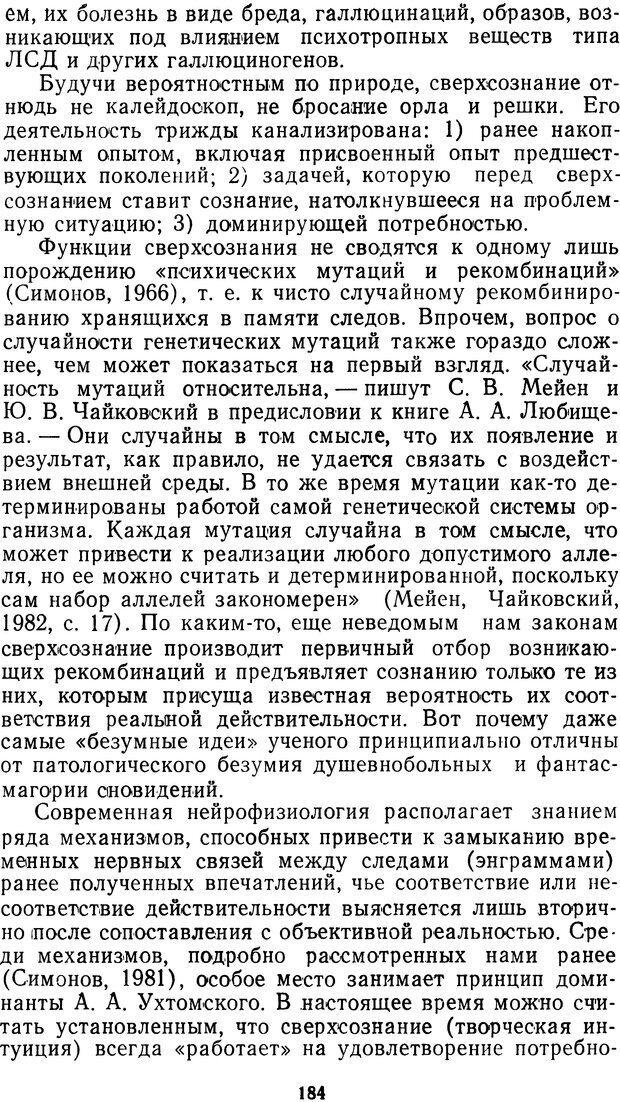DJVU. Мотивированный мозг. Симонов П. В. Страница 185. Читать онлайн