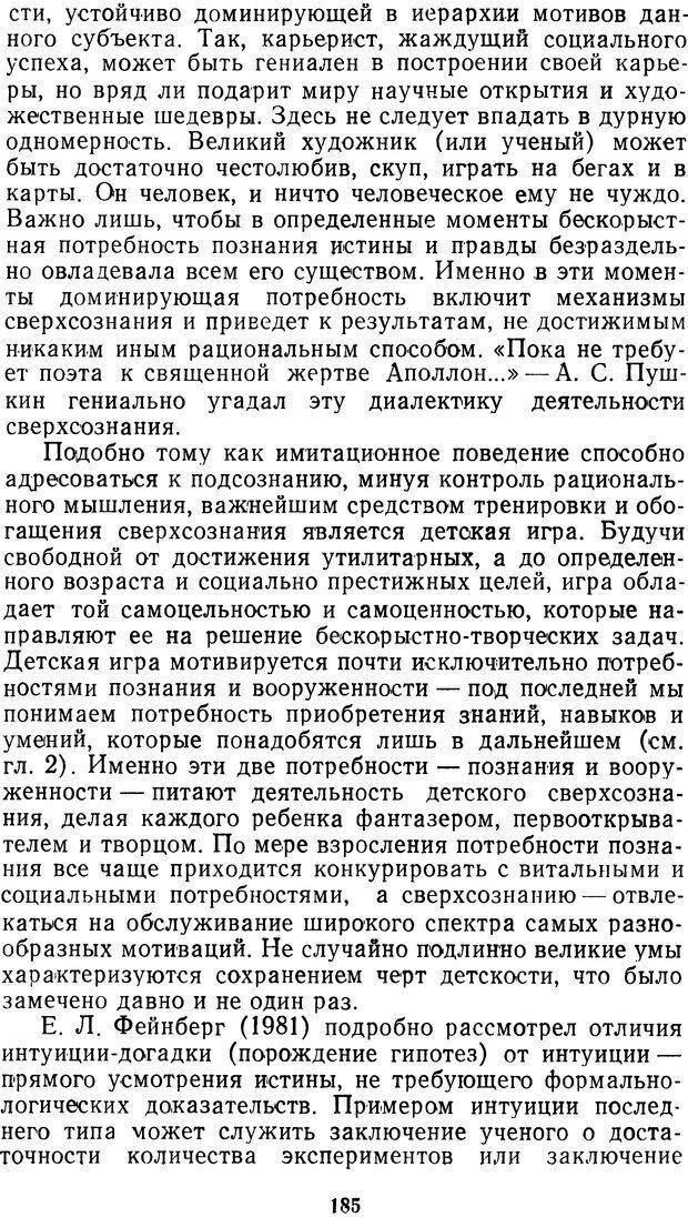 DJVU. Мотивированный мозг. Симонов П. В. Страница 186. Читать онлайн