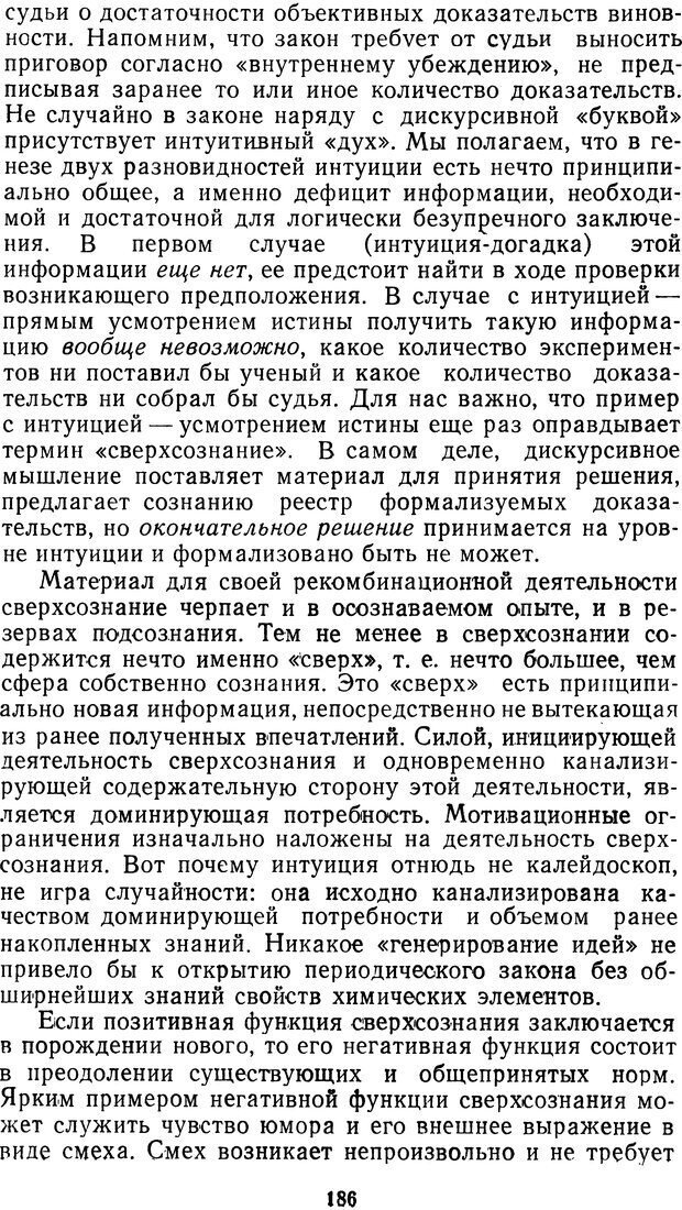 DJVU. Мотивированный мозг. Симонов П. В. Страница 187. Читать онлайн