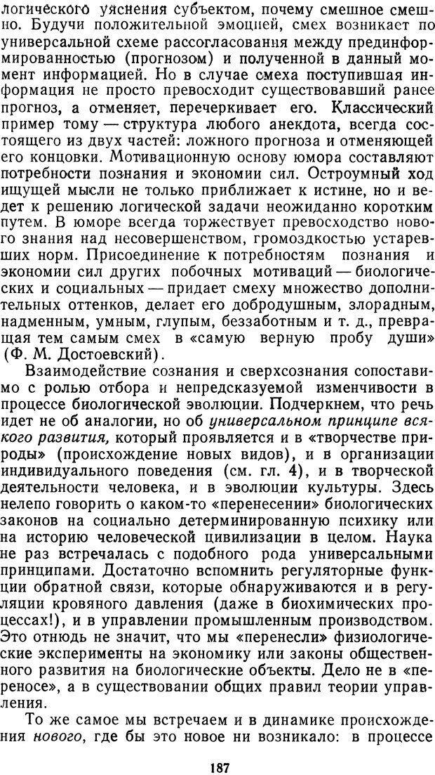 DJVU. Мотивированный мозг. Симонов П. В. Страница 188. Читать онлайн
