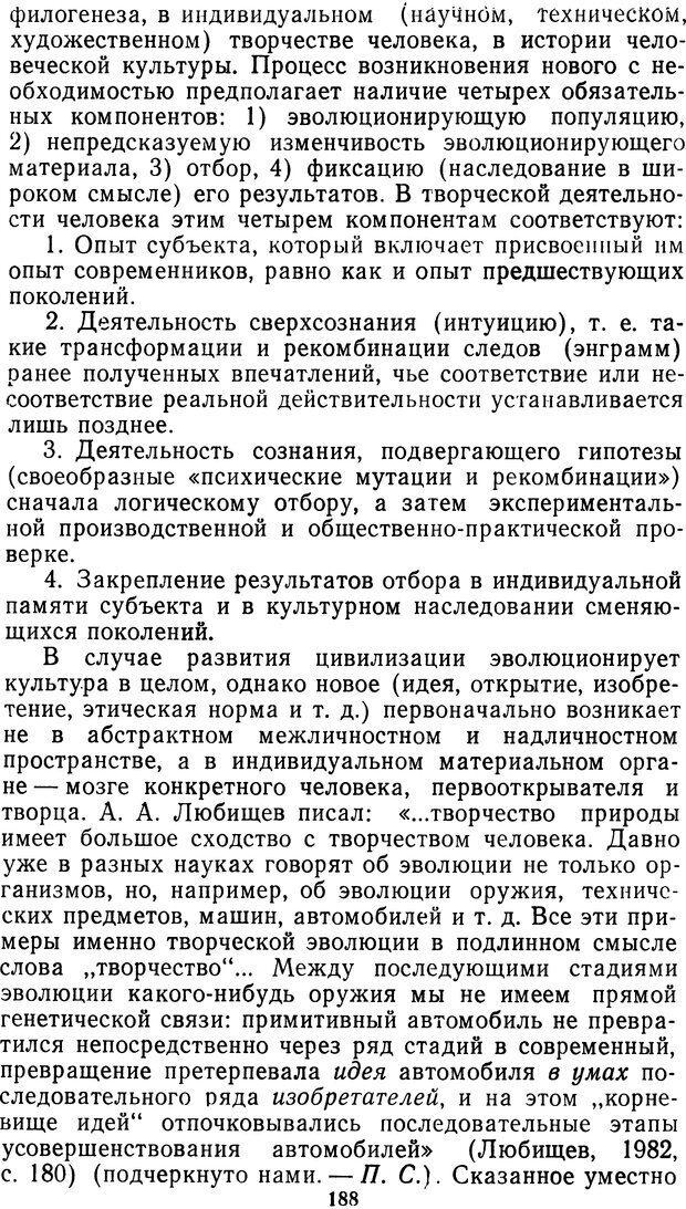 DJVU. Мотивированный мозг. Симонов П. В. Страница 189. Читать онлайн