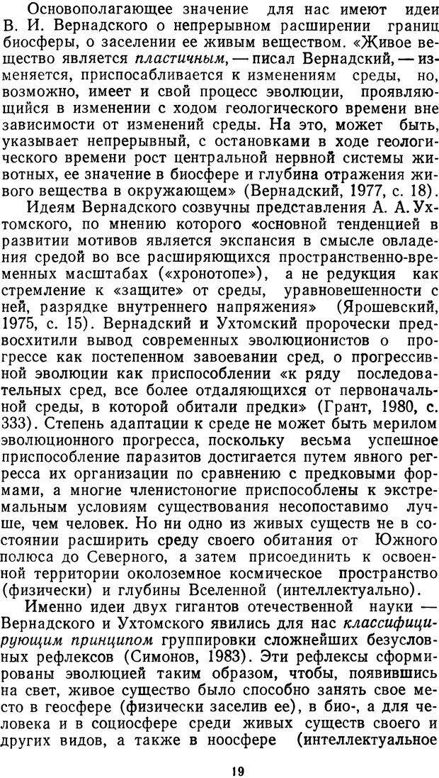 DJVU. Мотивированный мозг. Симонов П. В. Страница 19. Читать онлайн