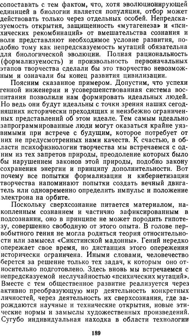 DJVU. Мотивированный мозг. Симонов П. В. Страница 190. Читать онлайн