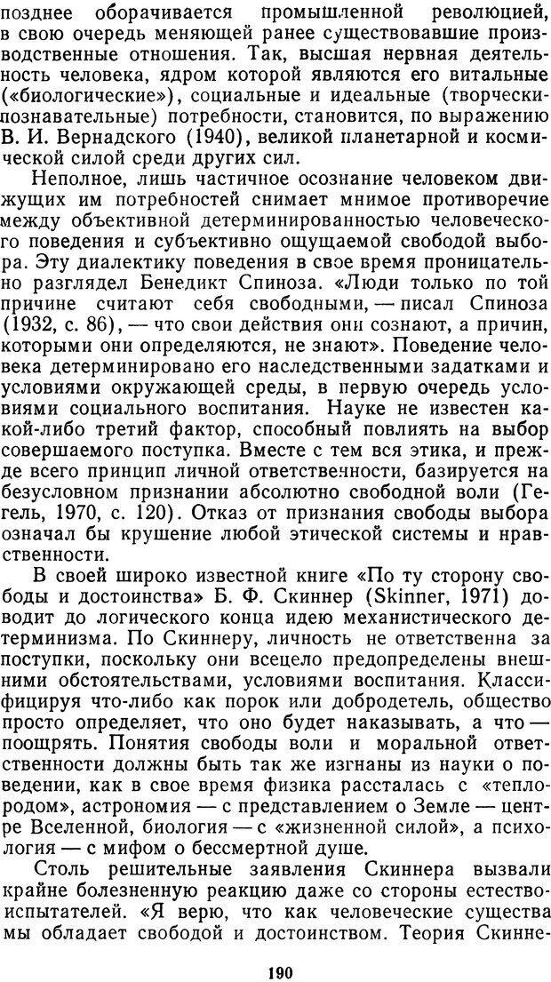 DJVU. Мотивированный мозг. Симонов П. В. Страница 191. Читать онлайн