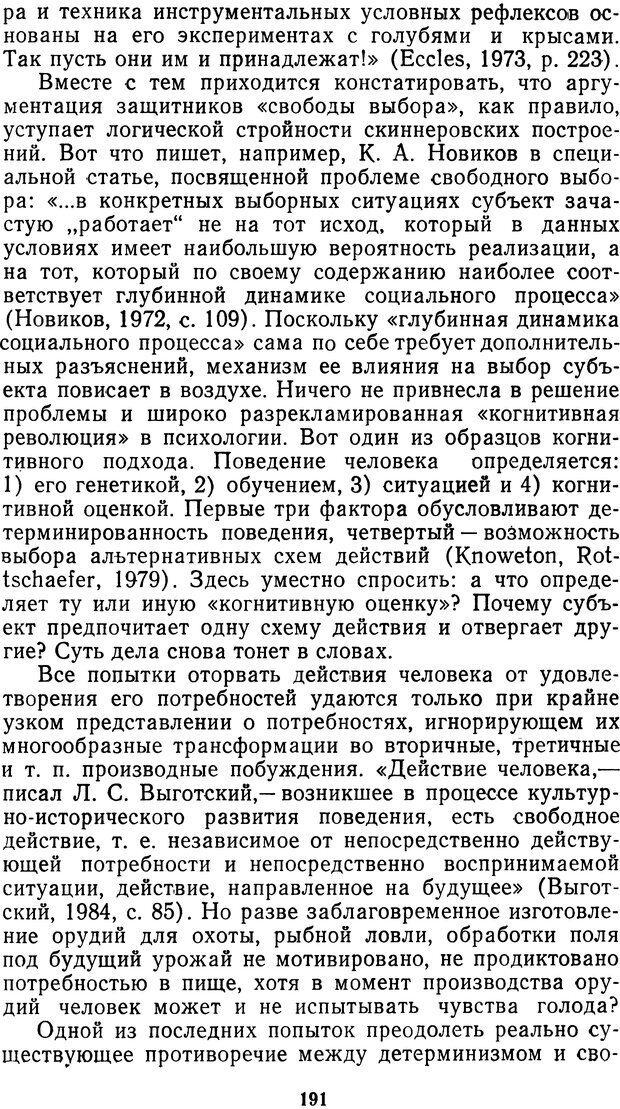 DJVU. Мотивированный мозг. Симонов П. В. Страница 192. Читать онлайн