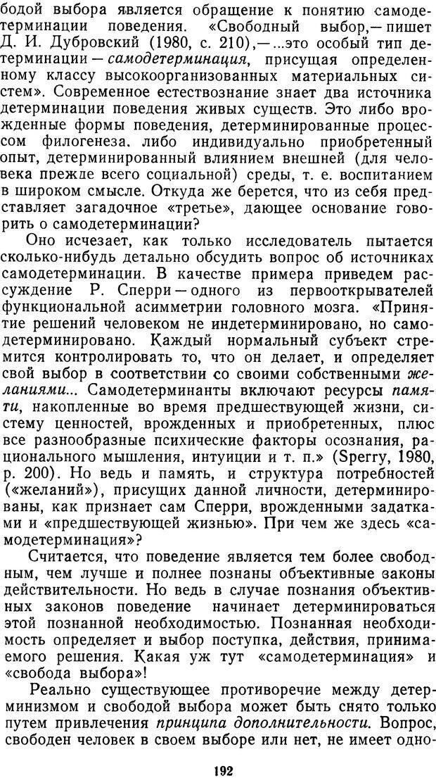 DJVU. Мотивированный мозг. Симонов П. В. Страница 193. Читать онлайн