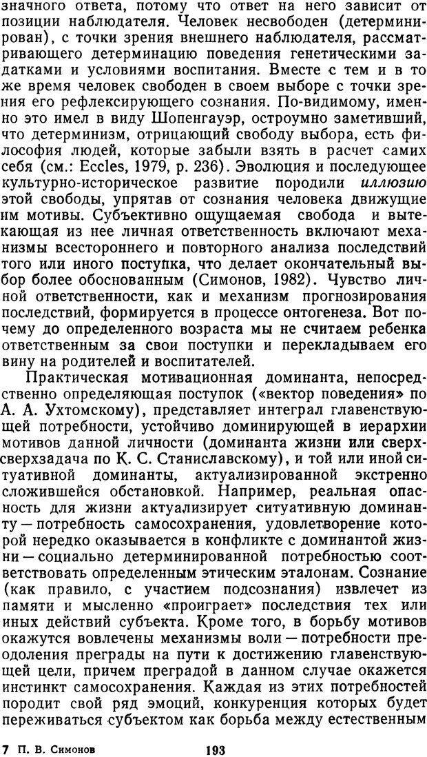DJVU. Мотивированный мозг. Симонов П. В. Страница 194. Читать онлайн