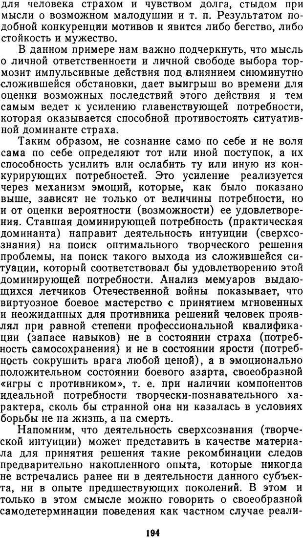 DJVU. Мотивированный мозг. Симонов П. В. Страница 195. Читать онлайн