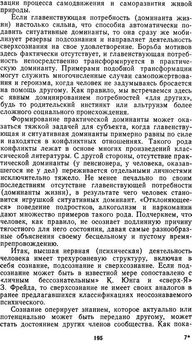 DJVU. Мотивированный мозг. Симонов П. В. Страница 196. Читать онлайн