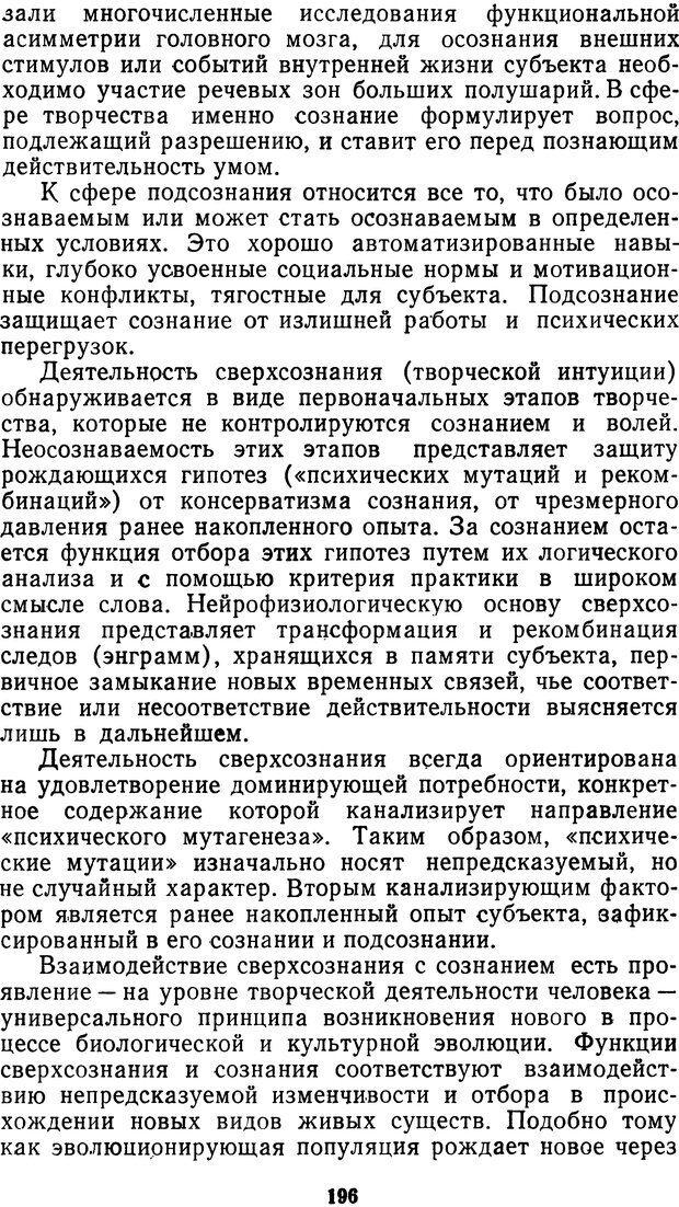 DJVU. Мотивированный мозг. Симонов П. В. Страница 197. Читать онлайн