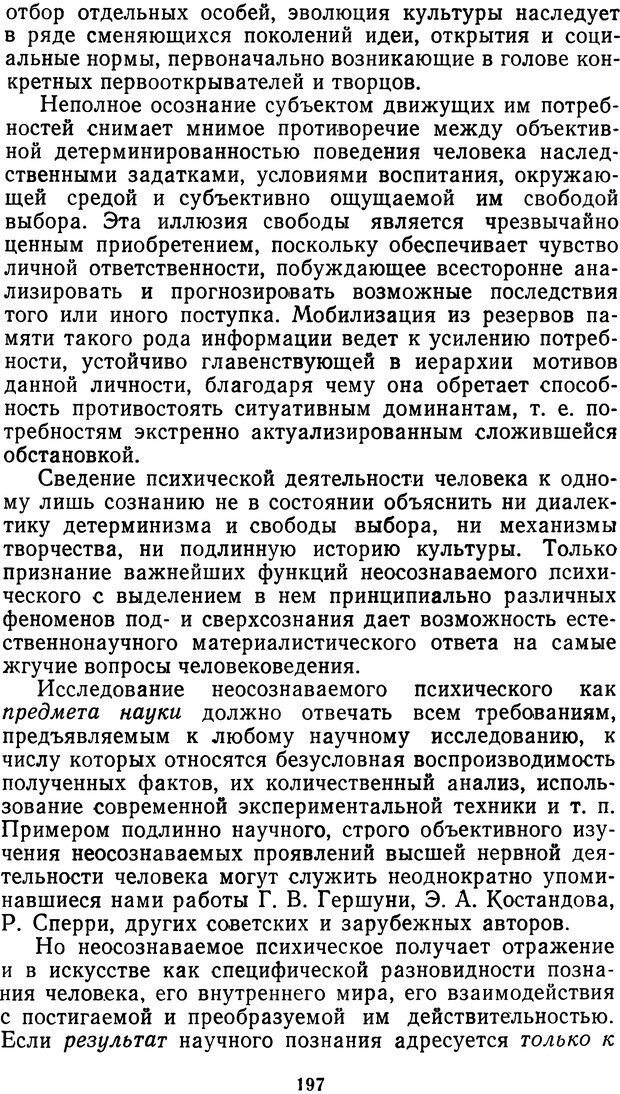 DJVU. Мотивированный мозг. Симонов П. В. Страница 198. Читать онлайн
