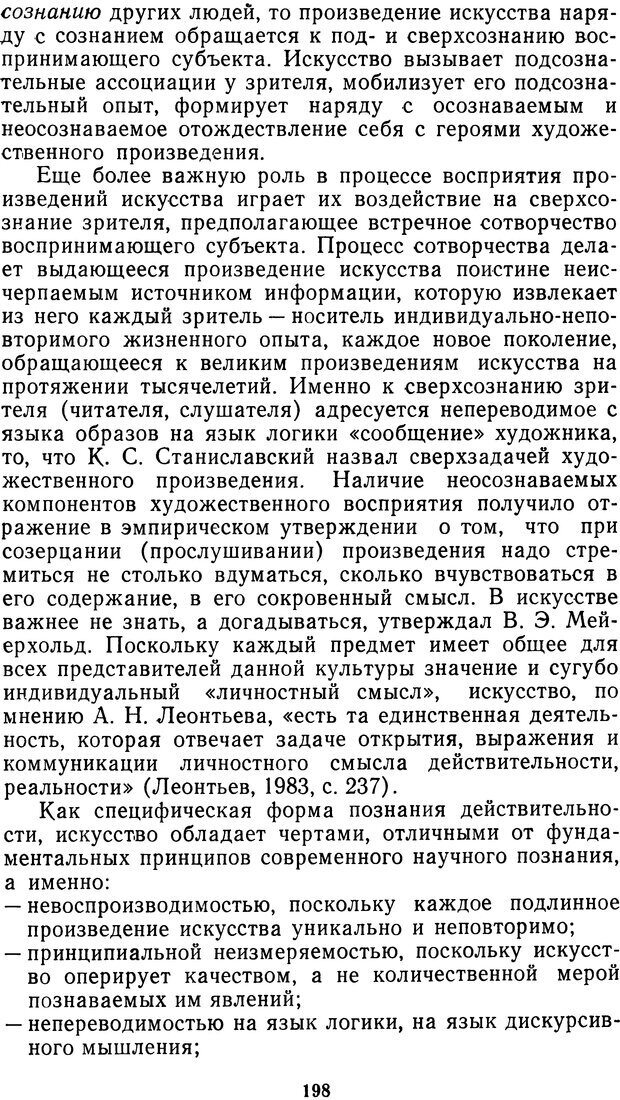 DJVU. Мотивированный мозг. Симонов П. В. Страница 199. Читать онлайн