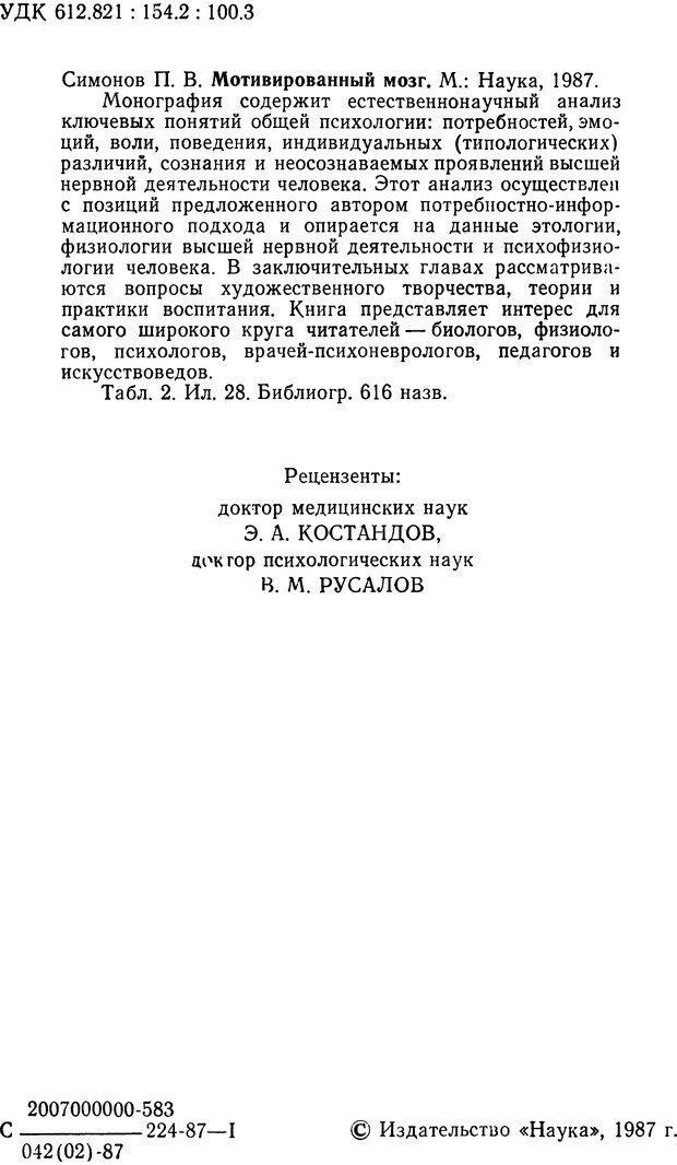 DJVU. Мотивированный мозг. Симонов П. В. Страница 2. Читать онлайн