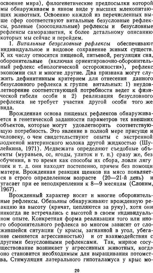 DJVU. Мотивированный мозг. Симонов П. В. Страница 20. Читать онлайн