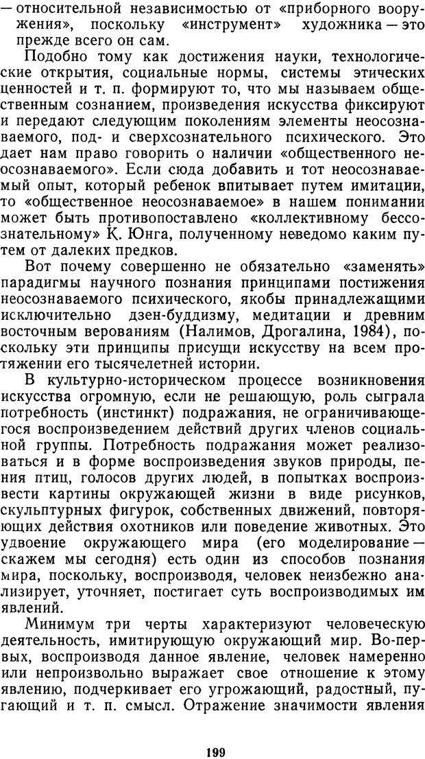 DJVU. Мотивированный мозг. Симонов П. В. Страница 200. Читать онлайн