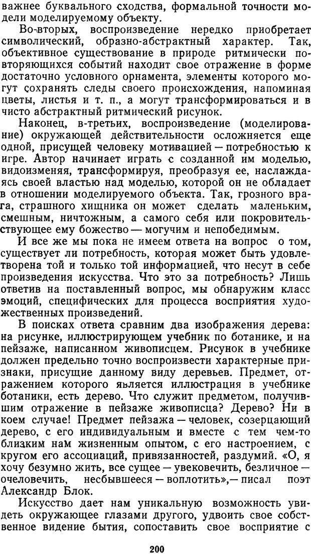 DJVU. Мотивированный мозг. Симонов П. В. Страница 201. Читать онлайн