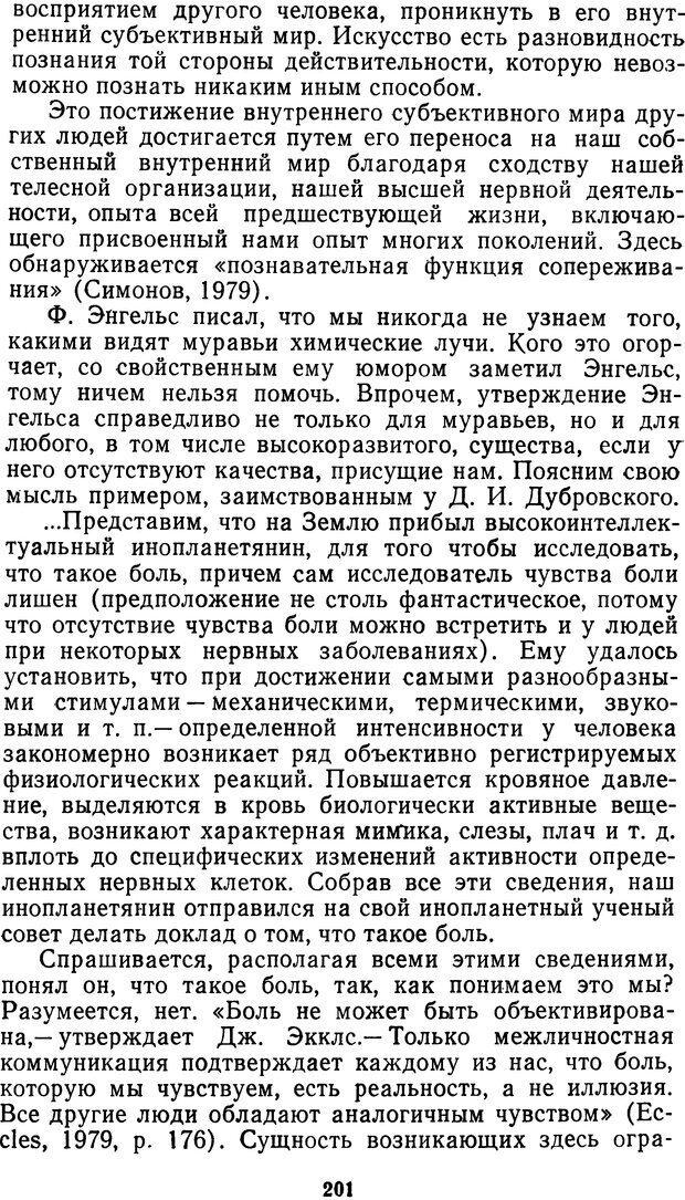 DJVU. Мотивированный мозг. Симонов П. В. Страница 202. Читать онлайн