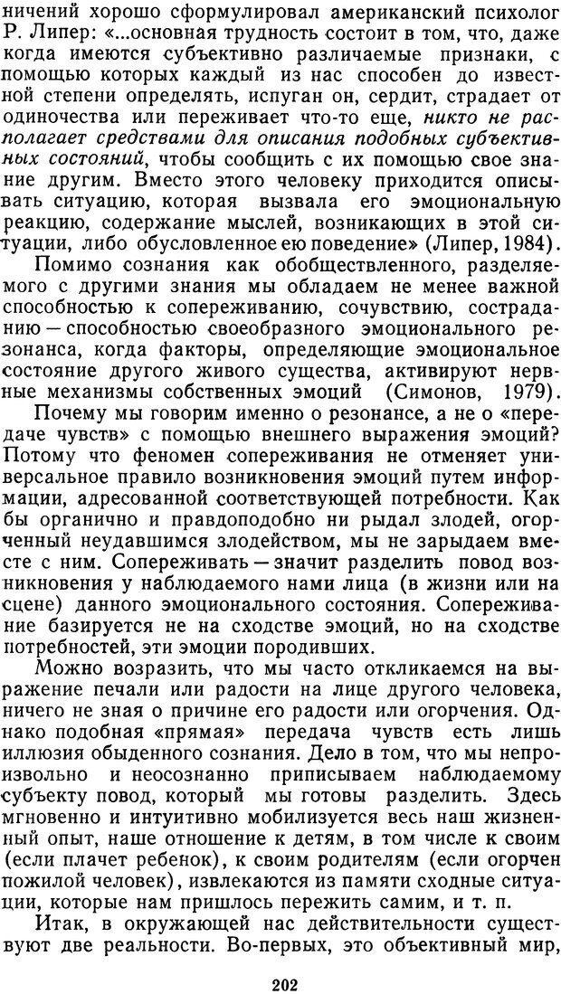 DJVU. Мотивированный мозг. Симонов П. В. Страница 203. Читать онлайн