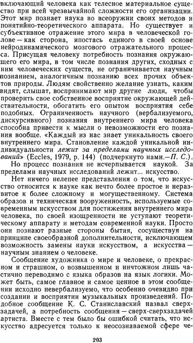 DJVU. Мотивированный мозг. Симонов П. В. Страница 204. Читать онлайн