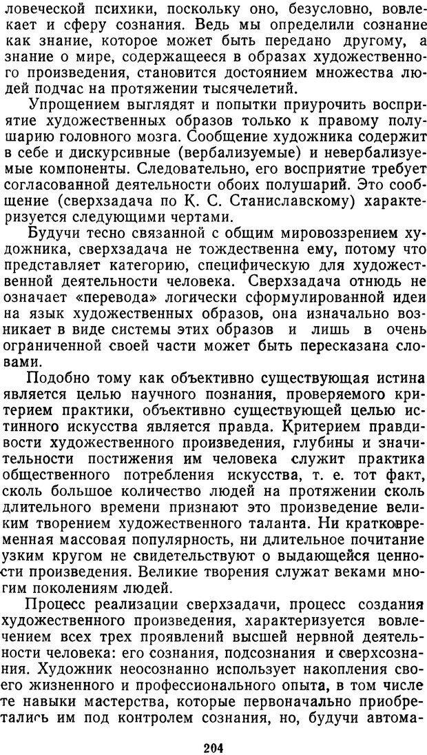DJVU. Мотивированный мозг. Симонов П. В. Страница 205. Читать онлайн