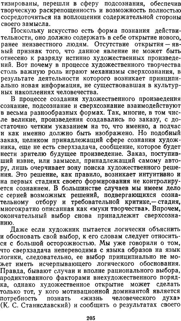 DJVU. Мотивированный мозг. Симонов П. В. Страница 206. Читать онлайн