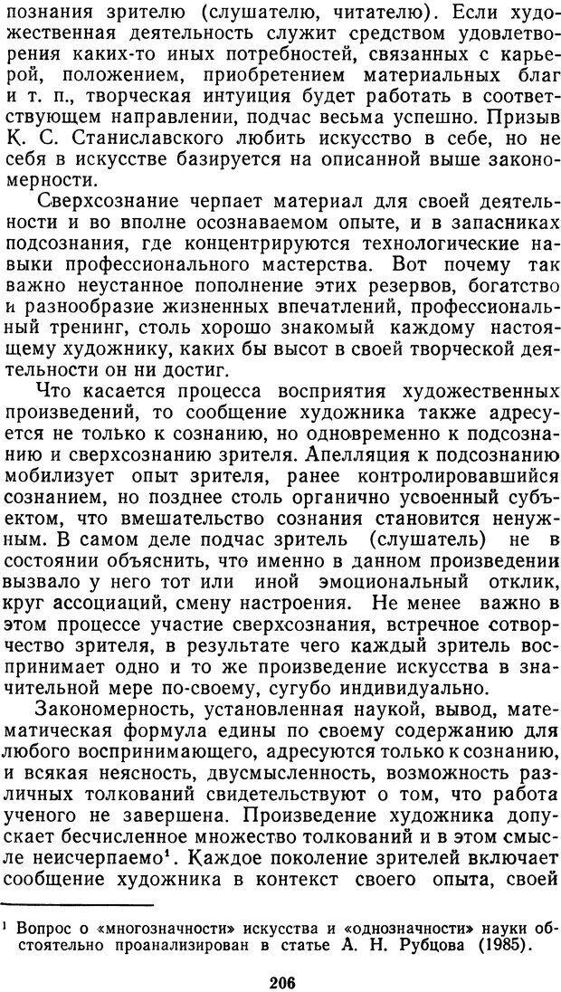 DJVU. Мотивированный мозг. Симонов П. В. Страница 207. Читать онлайн