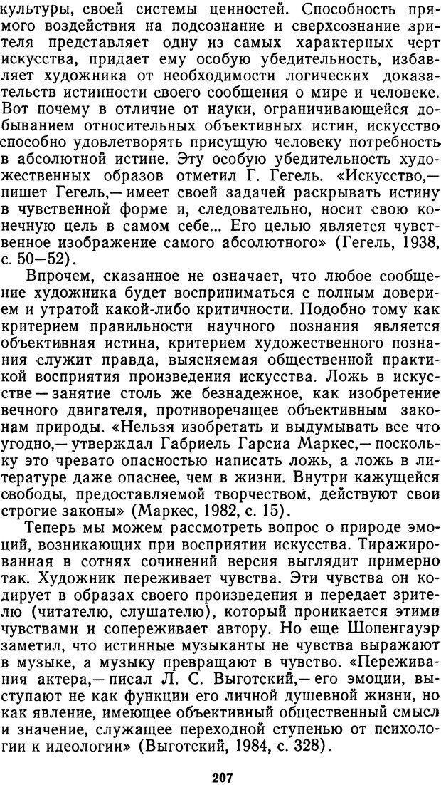 DJVU. Мотивированный мозг. Симонов П. В. Страница 208. Читать онлайн