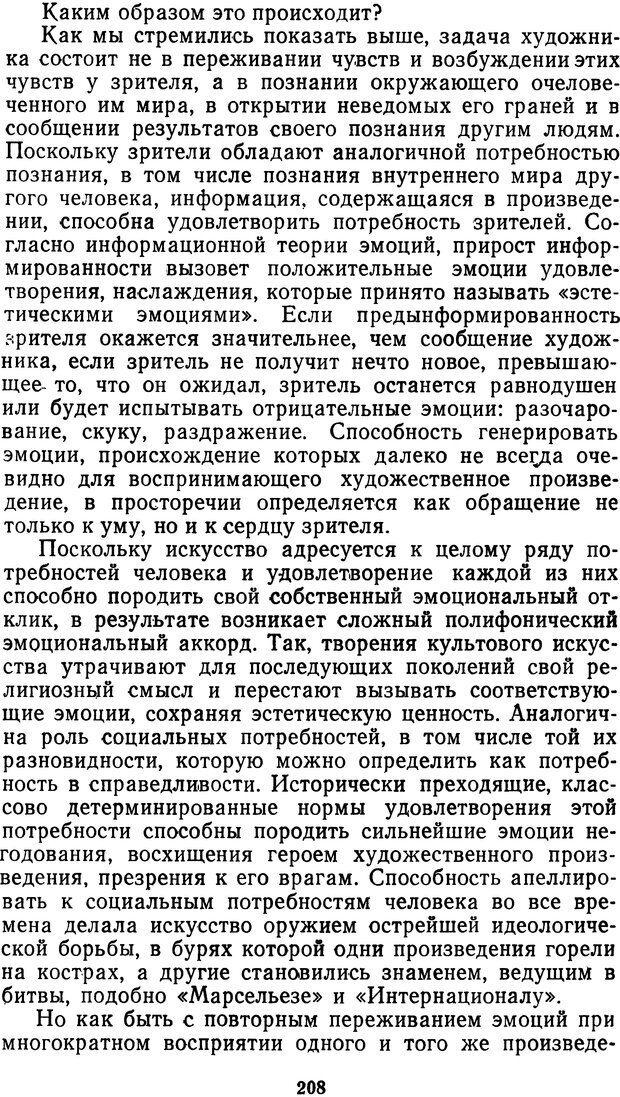 DJVU. Мотивированный мозг. Симонов П. В. Страница 209. Читать онлайн