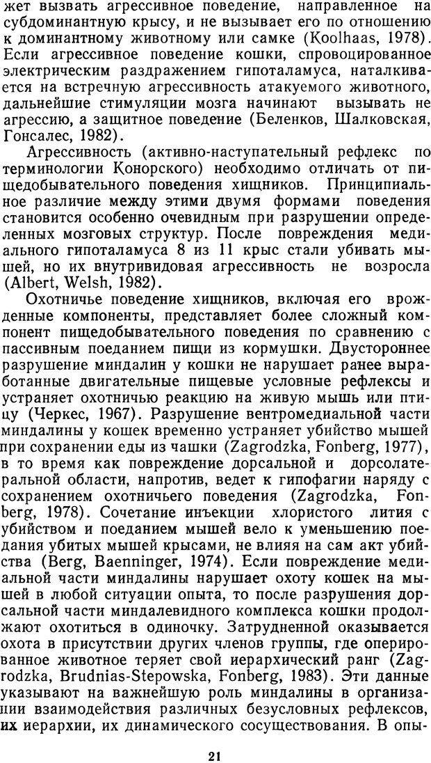 DJVU. Мотивированный мозг. Симонов П. В. Страница 21. Читать онлайн